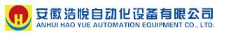 安徽浩悦自动化设备有限公司