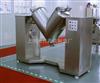 V100V型高效混合机