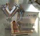 供應VH-8小型粉末混合機|粉劑混合機|小型不銹鋼混合機
