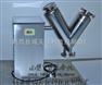 V型搅拌混合机|干粉混合机不锈钢品质