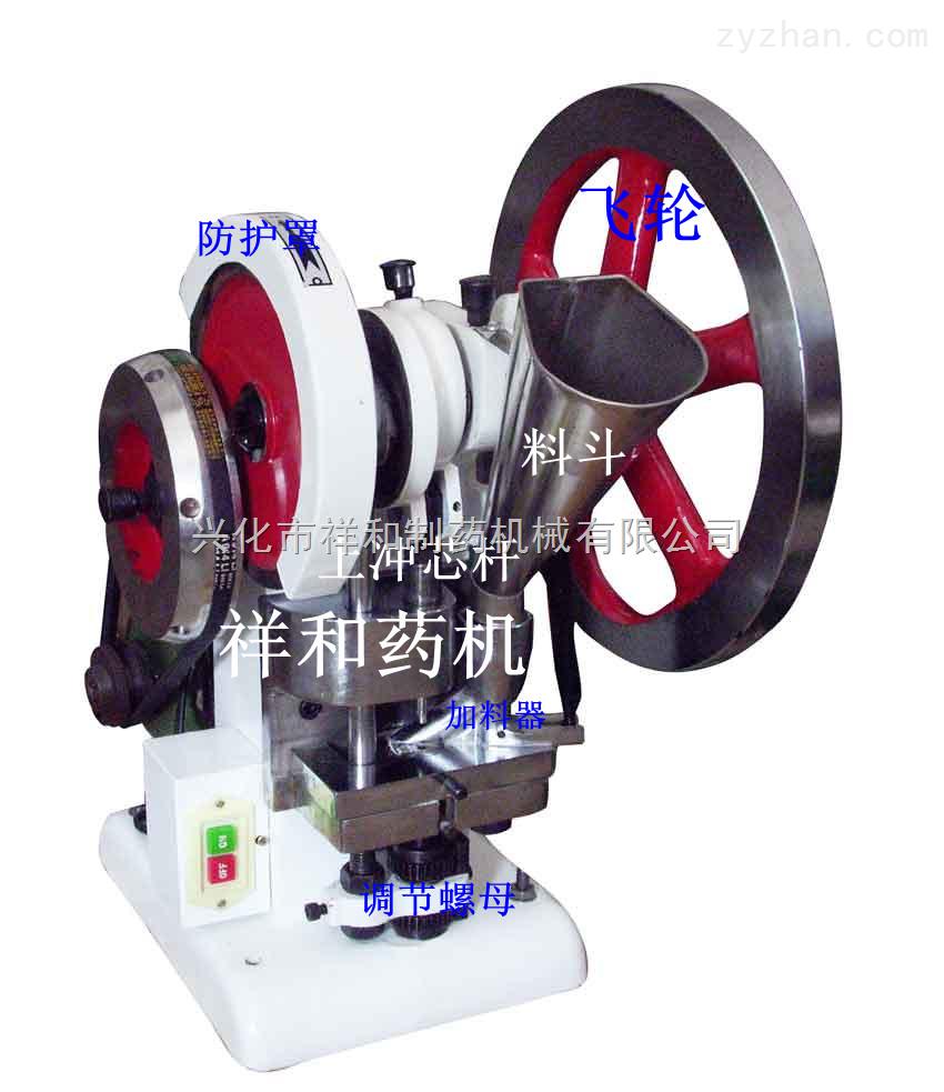 祥和TDP-1.5单冲压片机