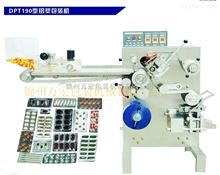 DPT190型葡萄干食品泡罩包装机生产厂家