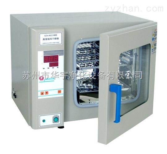 智能型电热恒温鼓风干燥箱