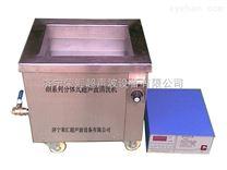 RHCX系列分体式超声波清洗机