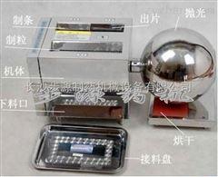 DZ-20小型多功能制丸机