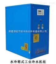 新疆恒星供应水冷箱式工业冷水机组