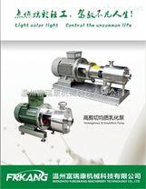 高剪切均質乳化泵