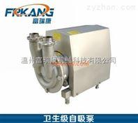 卫生级自吸泵供应