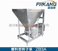 ZB3A系列不锈钢喂料型转子泵