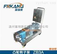 移動式轉子泵
