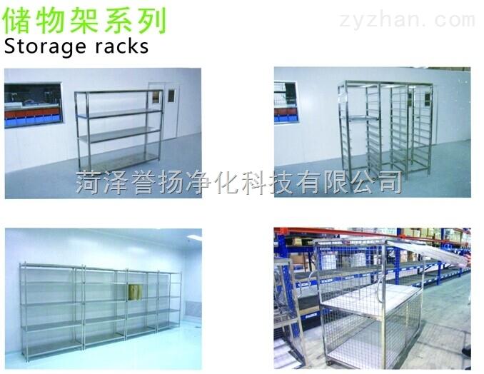 不锈钢储物架价格