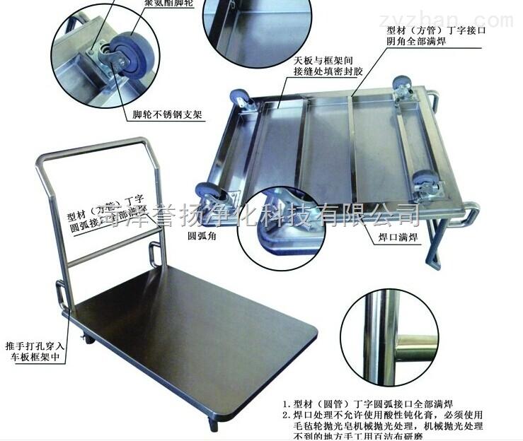 洁净室专用平板手推车产品概况