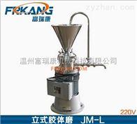 JML温州立式胶体磨