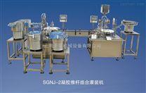 圣灌凝膠推進劑組合灌裝機