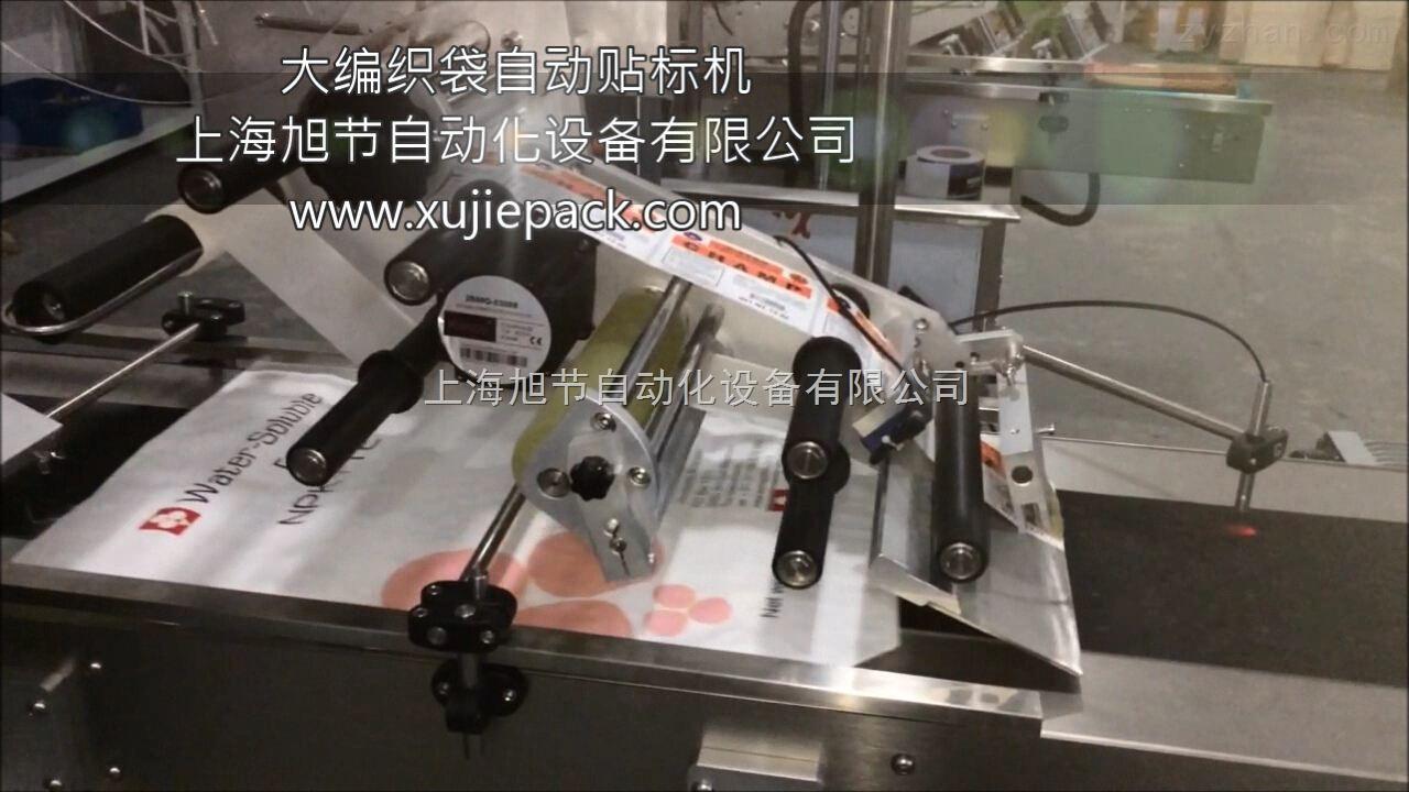 上海旭节编织袋贴标机 优质编织袋平面贴标机