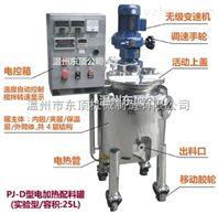 电加热配料罐(25L/实验型)