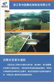 供应沉降式豆浆分渣机