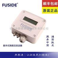 【微差压变送器】 现场显示 FUSIDE 62.16 压差传感器过流保护