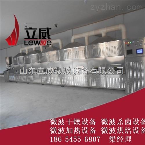 济南调料杀菌设备生产厂家推荐立威微波