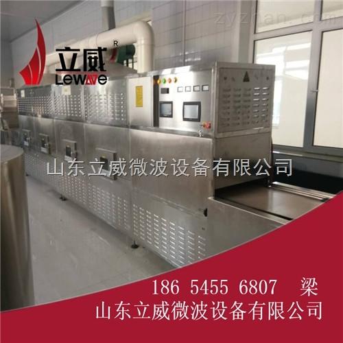 LW-20GM-6X-黄豆烘烤推荐微波烘烤设备