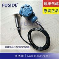 储罐液位变送器,液位计扩散硅压力传感器