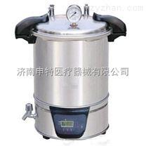 申安手提式壓力蒸汽滅菌器SYQ-DSX-280B