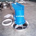 铸件式高速潜水搅拌机QJB 3/8-400/3-740 耐酸碱耐搅拌器