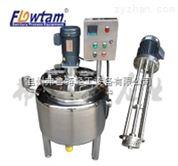 供應電加熱不銹鋼罐 導熱油加熱乳化罐 均質乳化罐 真空乳化機