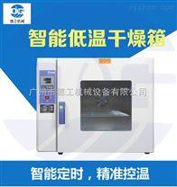 電熱恒溫真空干燥箱烘箱真空烤箱