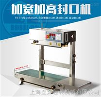 立式加高450MM连续式自动封口机 铜陵封口机