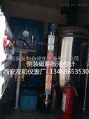 分离器专用磁翻板液位计,锅炉高压磁翻板液位计——西安友和仪表厂家