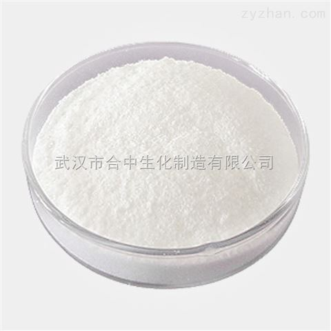 头孢喹咪CAS号98753-19-6支气管原料