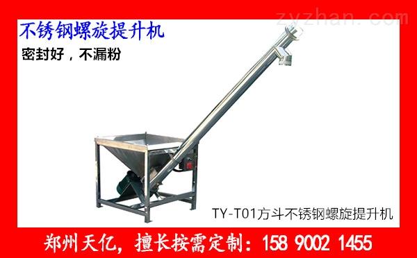 武汉粉末螺旋提升机使用说明