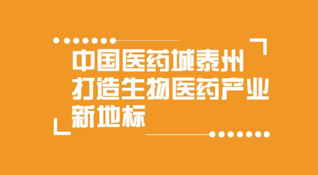 中国医药城泰州打造生物医药产业新地标