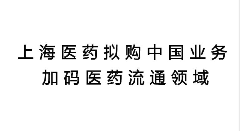 上海医药拟购中国业务 加码医药流通领域