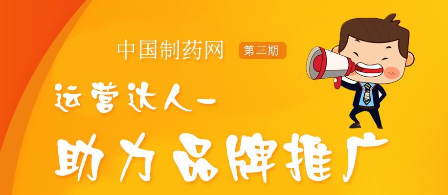 中国制药网运营达人第三期