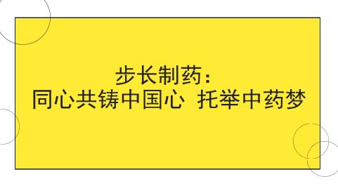 步长制药:同心共铸中国心 托举中药梦