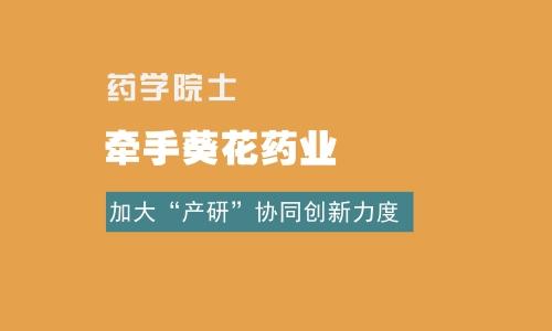 """药学院士牵手葵花药业 加大""""产研""""协同创新力度"""