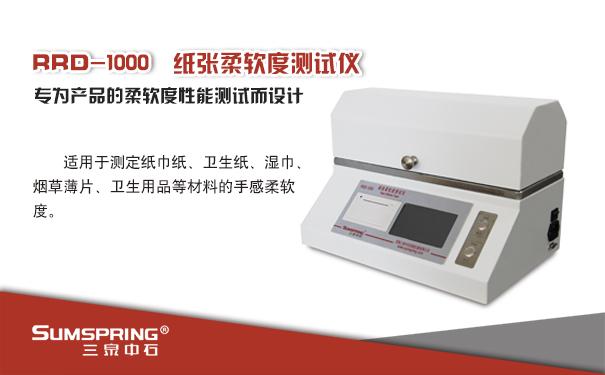 纸巾纸柔软度测试仪